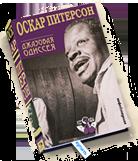 Оскар Питерсон Джазовая одиссея. Автобиография