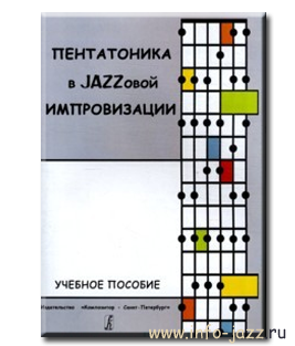 Мыльникова Е. Пентатоника в Jazzовой импровизации