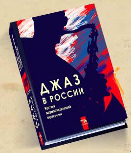 джаз в россии купить